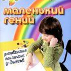 Маленький гений Развитие памяти у детей (DVD Развитие ребенка)