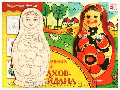 Цветочные узоры Полхов-Майдана Рабочая тетрадь и форма для росписи