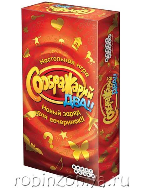 Игра настольная Соображарий Два купить с доставкой по России в интернет-магазине robinzoniya.ru.