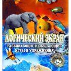 Приложение к логическому экрану Истоки русской культуры