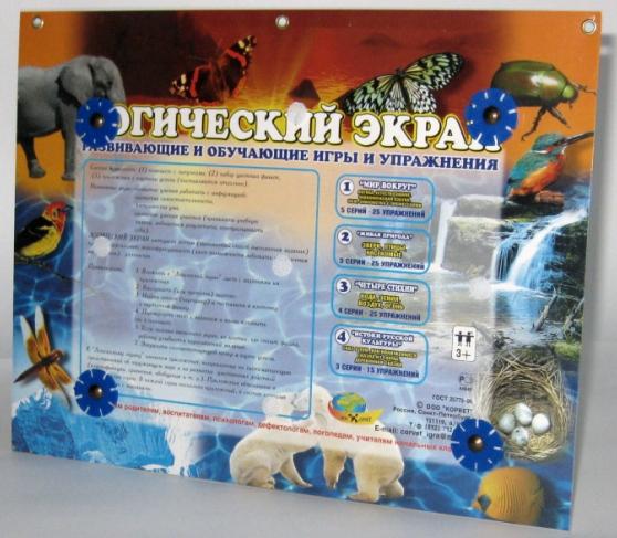 Игровое пособие Логический экран купить в интернет-магазине robinzoniya.ru.