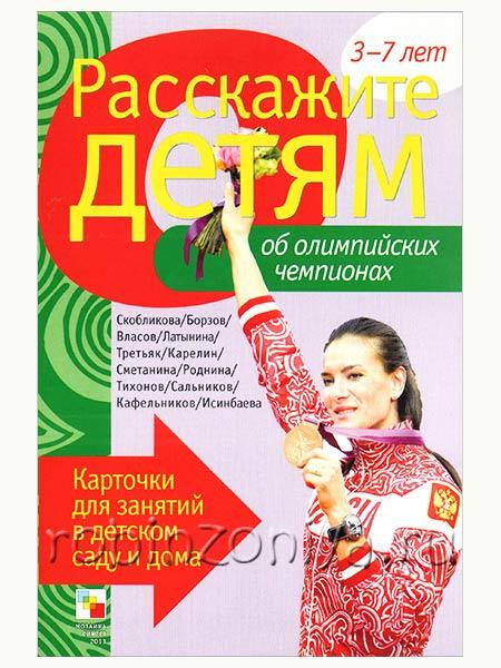 Карточки дидактические для детей об олимпийских чемпионах купить с доставкой по России в интернет-магазине robinzoniya.ru.