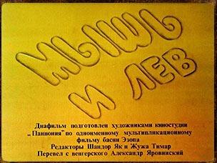 Пленочный диафильм Мышь и лев (Эзоп)