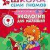 Школа семи гномов от 6 до 7 лет Экология для малышей