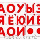 Воскобович Буквы, цифры, знаки на прозрачной основе