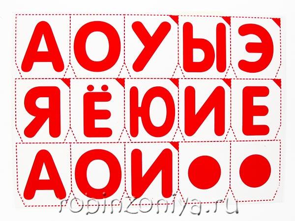Буквы и цифры Воскобовича на прозрачной основе купить в интернет-магазине robinzoniya.ru.