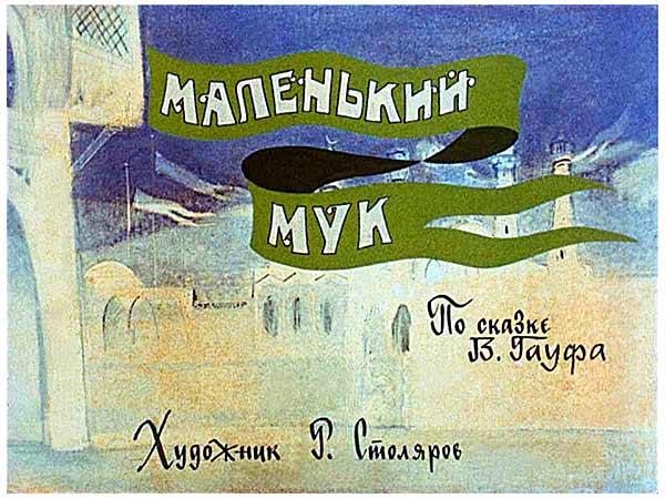 Пленочный диафильм Маленький Мук купить с доставкой по России