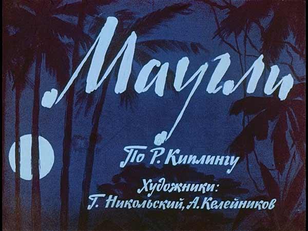 Пленочный диафильм Маугли купить с доставкой по России