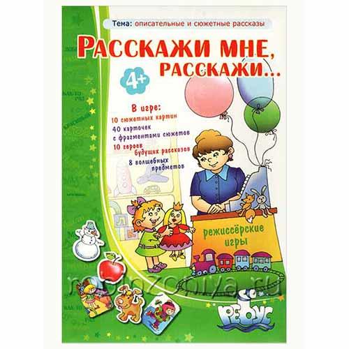 Дидактическая игра для дошкольников Расскажи мне, расскажи купить с доставкой по России в интернет-магазине robinzoniya.ru.