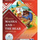 Маша и медведь Книга для говорящей ручки на русском и английском языках