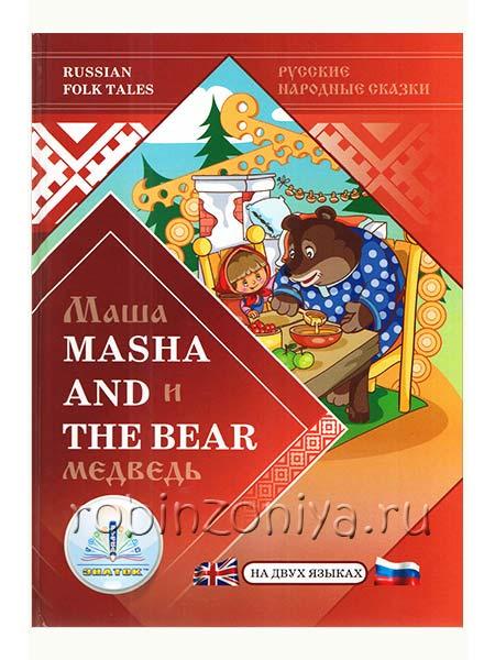 Книга для говорящей ручки Маша и медведь купить с доставкой по России в интернет-магазине robinzoniya.ru.