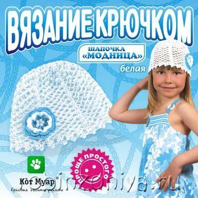 Вязание крючком Шапочка МОДНИЦА белая, набор для детского творчества