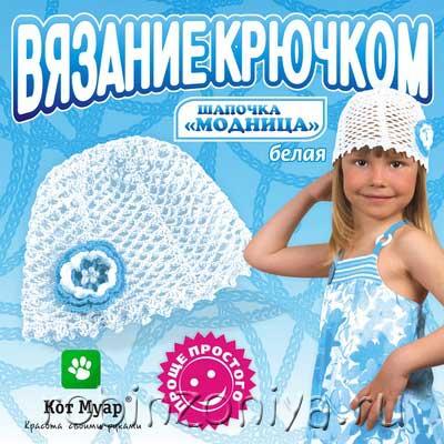 Набор для вязания Шапочка МОДНИЦА белая купить в интернет-магазине robinzoniya.ru.