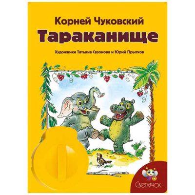 Диафильм для проектора Светлячок Тараканище