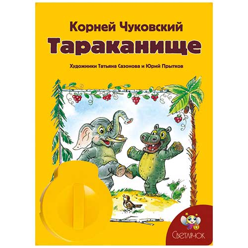 Диафильм для проектора Светлячок Тараканище купить в интернет-магазине robinzoniya.ru.