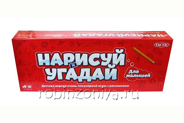 Игра «Нарисуй и угадай для малышей» купить с доставкой по России в интернет-магазине robinzoniya.ru.