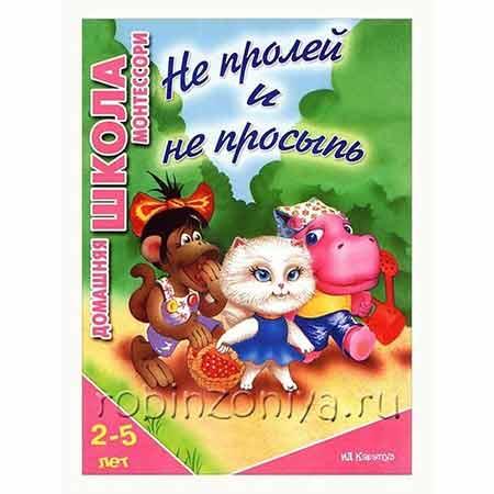 Пособие для обучения по Монтессори «Не пролей и не просыпь» купить в интернет-магазине robinzoniya.ru.