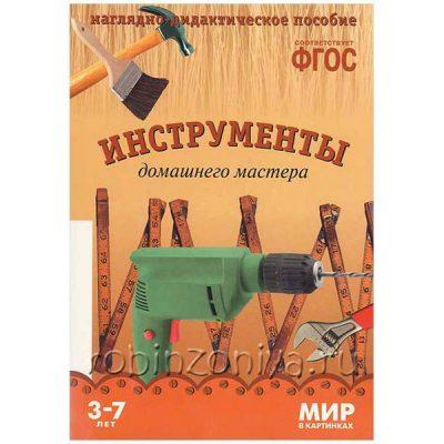Инструменты домашнего мастера, наглядный материал по ФГОС, А4