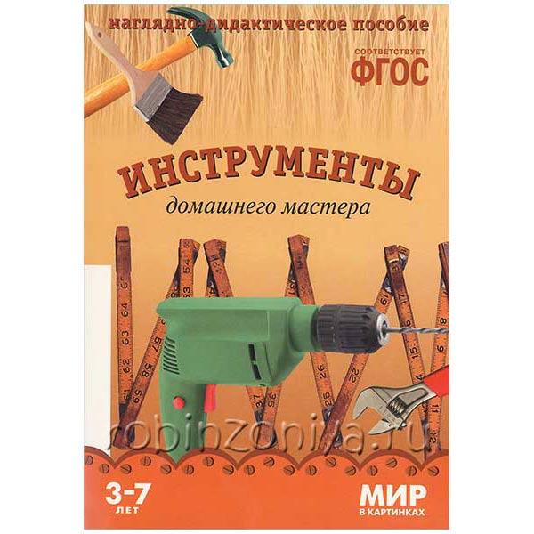 Инструменты домашнего мастера, наглядный материал