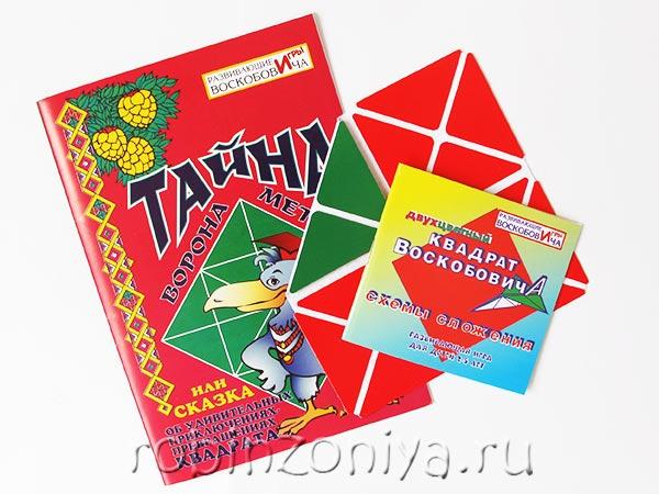 Квадрат Воскобовича двухцветный со сказкой купить в интернет-магазине robinzoniya.ru.