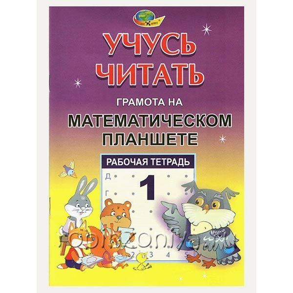 Приложение к математическому планшету Учимся читать Т1 купить в интернет-магазине robinzoniya.ru.