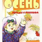 Беседы с ребенком Осень, дидактические карточки