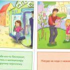 Дидактические карточки Правила личной безопасности