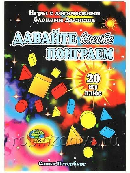 Набор заданий к блокам Дьенеша «Давайте вместе поиграем» купить в интернет-магазине robinzoniya.ru.