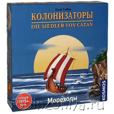 Игра Колонизаторы Мореходы купить в интернет-магазине robinzoniya.ru.