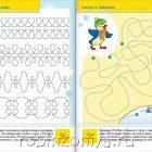Школа семи гномов от 4 до 5 лет Прописи для малышей