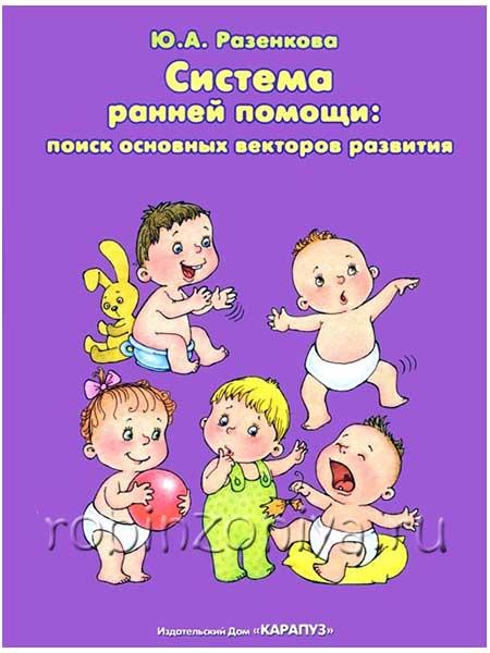 Книга «Система ранней помощи: поиск основных векторов развития» купить в интернет-магазине robinzoniya.ru.