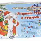 Чемоданчик «Подарок от Деда Мороза для мальчиков: Я принес тебе подарок…»