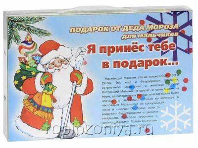 """Чемоданчик """"Подарок от Деда Мороза для мальчиков: Я принес тебе подарок..."""""""
