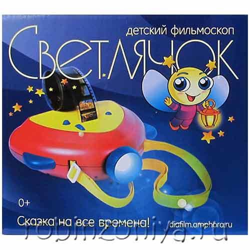 Фильмоскоп Светлячок купить от 4950 р. с доставкой по России