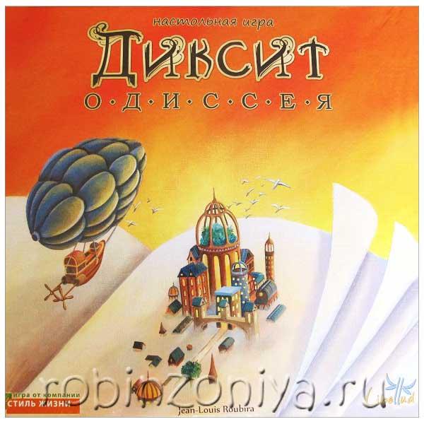 Настольная игра Диксит Одиссея купить в интернет-магазине robinzoniya.ru.