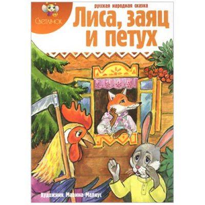 Диафильм для проектора Светлячок Лиса, заяц и петух