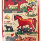 Рамка с вкладышами Домашние животные