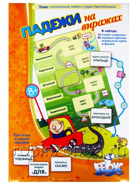 Дидактическая игра Падежи на виражах купить с доставкой по России в интернет-магазине robinzoniya.ru.