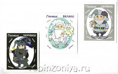Воскобович Карточки Гномы Белыш, Черныш и Сержик