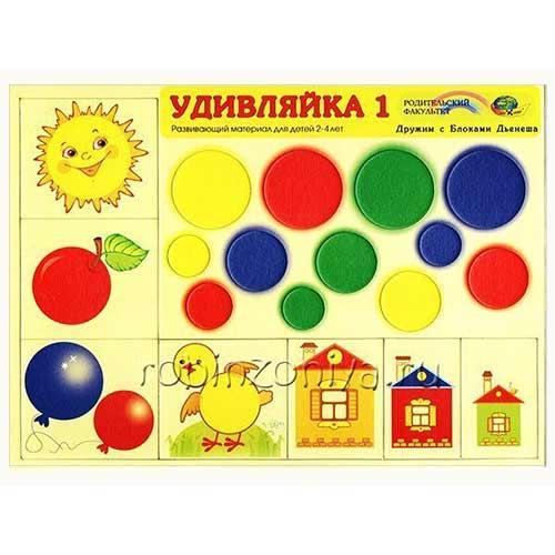 Игра удивляйка 1 к блокам Дьенеша купить в интернет-магазине robinzoniya.ru.
