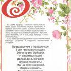 Тематический уголок для ДОУ, 8 марта (ширмочка)