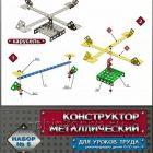 Конструктор металлический №5 (68 элементов)