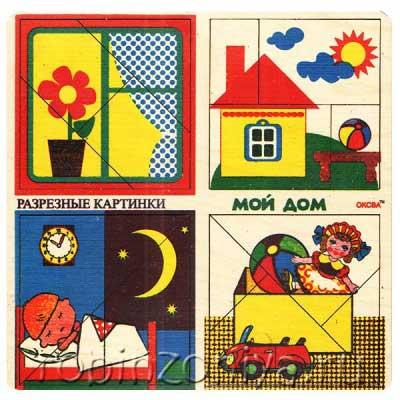 Разрезные картинки Мой дом купить в интернет-магазине robinzoniya.ru.