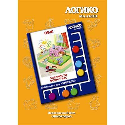 Карточки Логико малыш ОБЖ Опасности вокруг нас купить в интернет-магазине robinzoniya.ru.