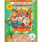 Русские народные сказки Книга третья