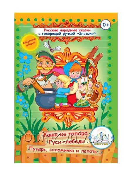Книга для говорящей ручки Русские народные сказки часть 3 купить в интернет-магазине robinzoniya.ru.