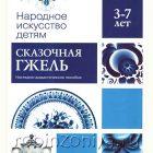 Сказочная гжель Наглядный материал по ФГОС, А4