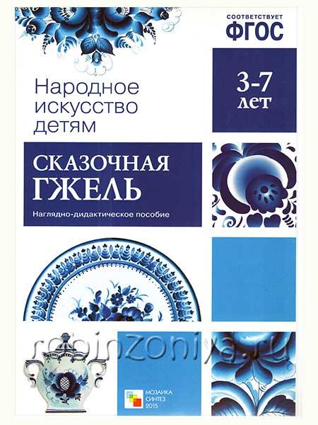 Наглядный материал по ФГОС Сказочная гжель купить с доставкой по России в интернет-магазине robinzoniya.ru.