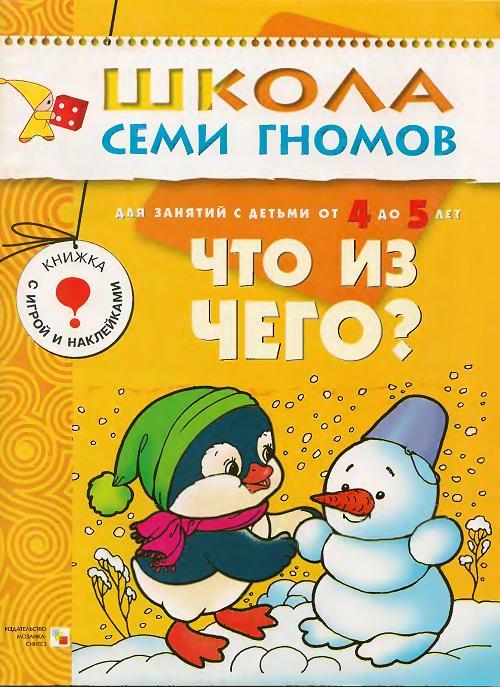 Пособие Школа семи гномов Что из чего? (4-5 г.) купить в интернет-магазине robinzoniya.ru.