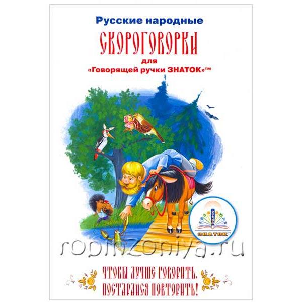 Книга для говорящей ручки Русские народные скороговорки купить с доставкой по России в интернет-магазине robinzoniya.ru.